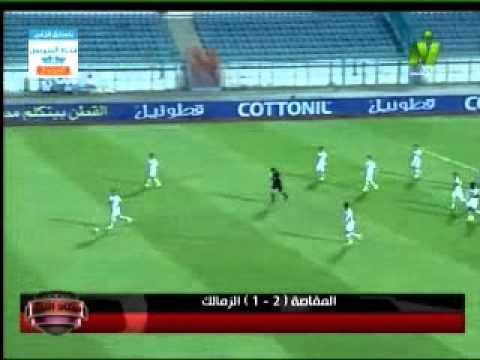 اهداف مباراة الزمالك و مصر المقاصة 1-2 || الدورى المصرى الاسبوع 37