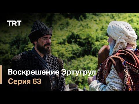 Эртугрул воскресший эртугрул 63 серия смотреть онлайн на русском языке