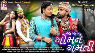 Bechar Thakor   Akha Gomane Gamati   HD VIDEO   Latest Gujarati Song 2021