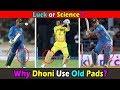 Why Mahendra Singh Dhoni Uses Old Pads to Play Cricket । धोनी पुराण पद क्यों पहनता हैं thumbnail