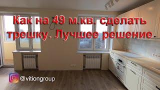 Как на 49 м.кв. сделать трешку, лучшее решение. Ремонт квартиры вторички под ключ. Цена ремонта.