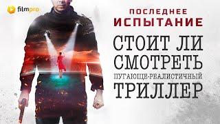 Последнее испытание - интервью с режиссером Алексеем Петрухиным