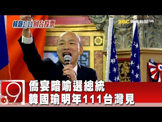 僑宴暗喻選總統 韓國瑜明年111台灣見《9點換日線》2019.04.12