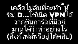 เคล็ดไม่ลับที่จะทำให้ ซิม D...ใช้เน็ต VPNได้ จากซิมการ์ดที่มีอยู่ มาดูได้ว่าทำอย่างไร