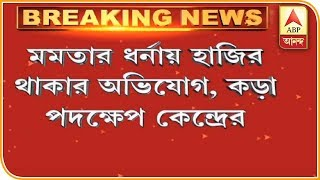 ৫ আইপিএসের বিরুদ্ধে পদক্ষেপ নেওয়ার পথে কেন্দ্র | Breaking News | ABP Ananda