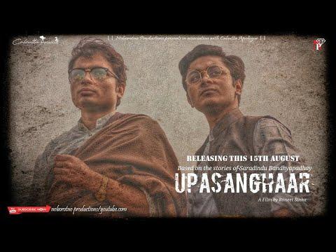 UPASANGHAR | BYOMKESH BAKSHI | OFFICIAL FILM | SARADINDU BANDHAYPADHAY | NOBOROTNO PRODUCTIONS | CA