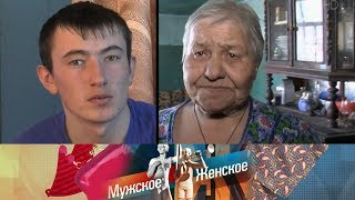Мужское / Женское - Дело было в Локтях. Выпуск от 03.04.2018