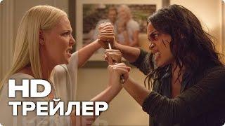 Наваждение - Трейлер (Русский) 2017