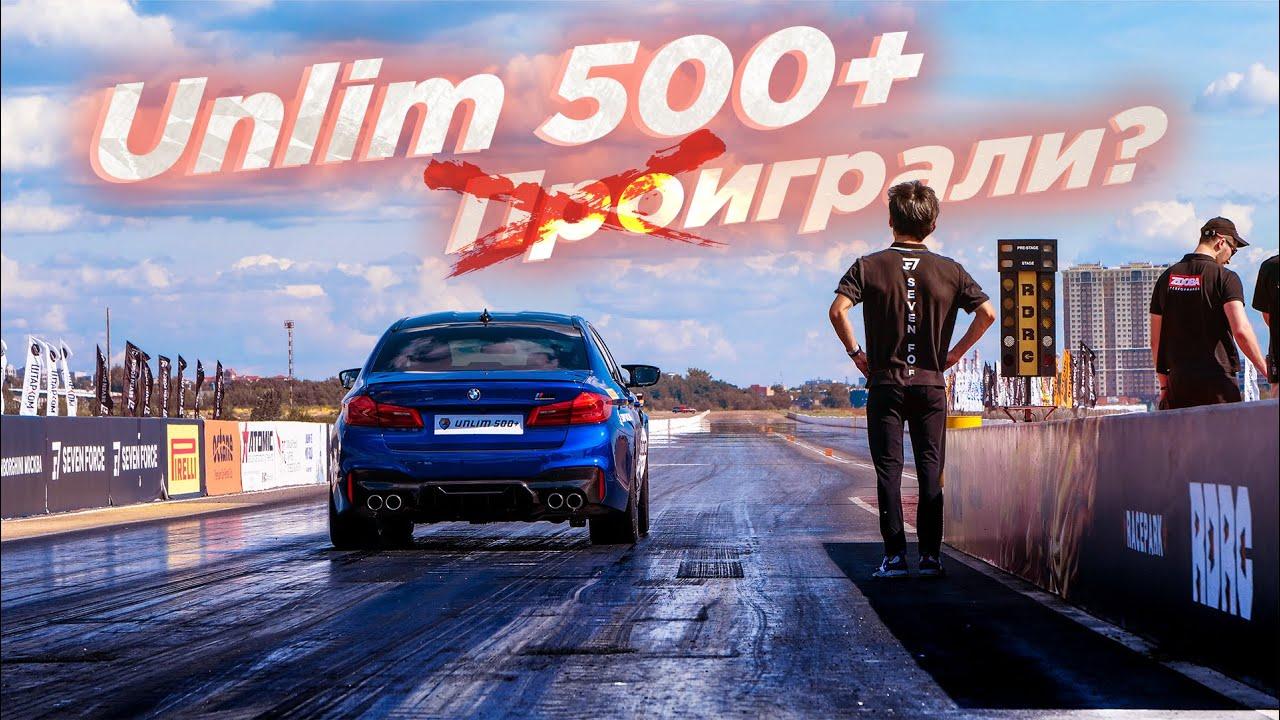 РАЗРЫВНОЙ Unlim 500+ сезон 2020!