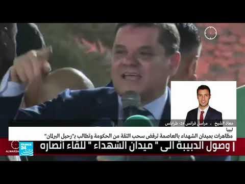 ...مظاهرات في ليبيا احتجاجا على قرار مجلس النواب سحب الث  - 22:56-2021 / 9 / 24