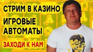 ИГРАЮ НА СВОИ ДЕНЬГИ В КАЗИНО - ИГРОВЫЕ АВТОМАТЫ ОНЛАЙН СТРИМ