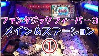 【メダルゲーム】ファンタジックフィーバー3 ① メイン&ステーション【JAPAN ARCADE】