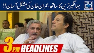 News Headlines | 3:00pm | 20 April 2019 | 24 News HD