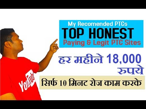 TOP 5 TRUSTED PTC SITE FOR ONLINE EARNING | 100 % TRUSTED | Earn Money Online from Home