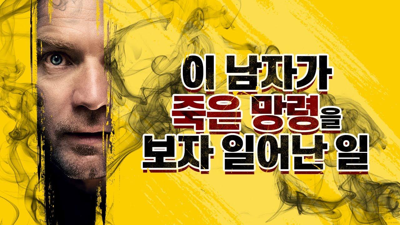 [닥터 슬립] '샤이닝' 능력 탄생 영상
