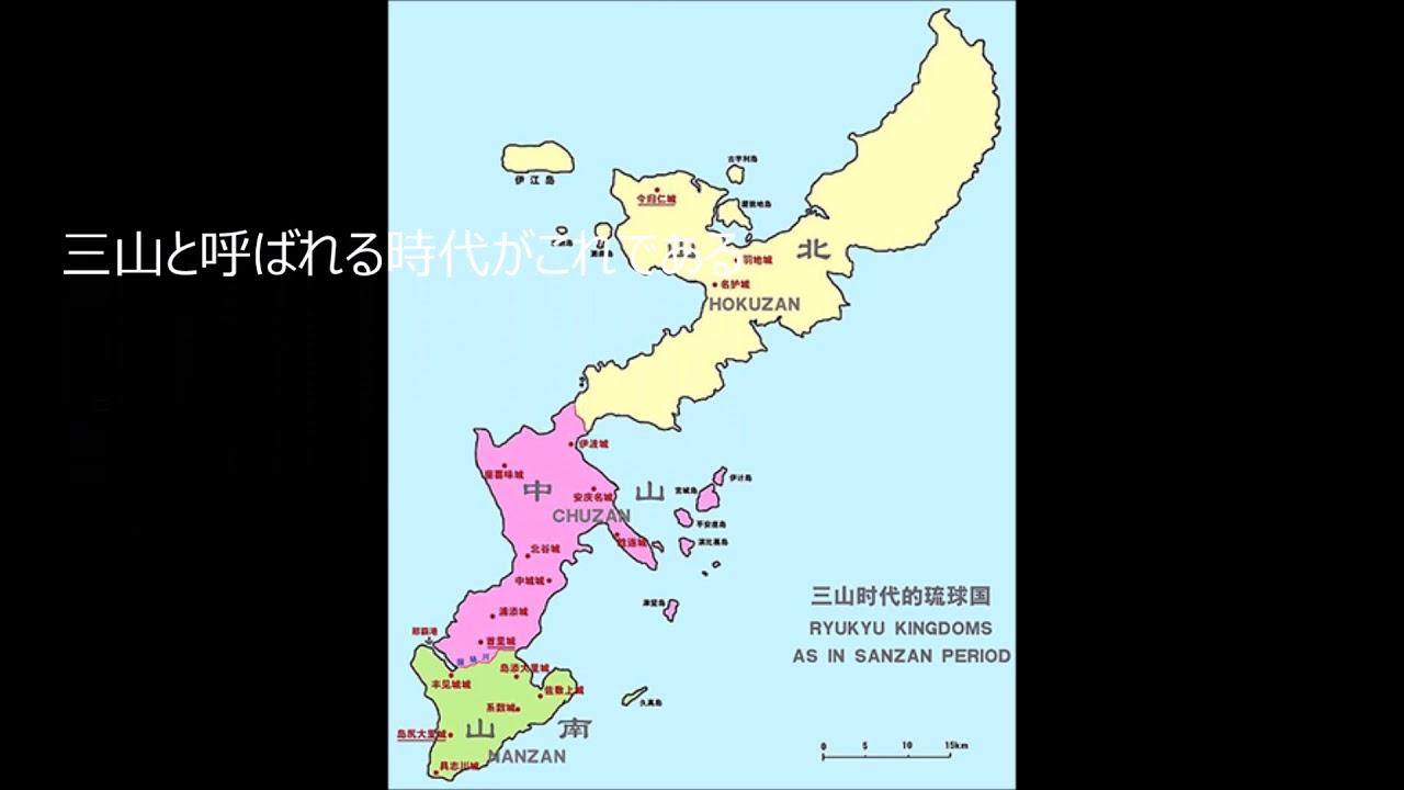 朝貢貿易の始まり 琉球から明へ - YouTube