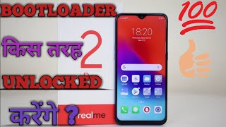 Realme 2 Pro Bootloader Unlock Update January 15, Process to Unlock Bootloader Realme.