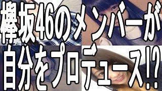 欅坂46 メンバー 長濱ねる 守屋茜 原田葵 渡邉理佐が 自分をプロデュー...