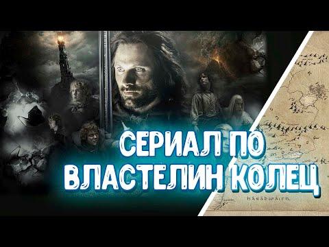 ВЛАСТЕЛИН КОЛЕЦ - ПОДРОБНОСТИ О БУДУЩЕМ СЕРИАЛЕ