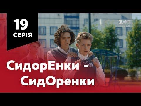 СидОренки - СидорЕнки. 19 серія
