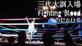 三代大訓×つのだ☆ひろ FightingBlood 20180620@ディファ有明