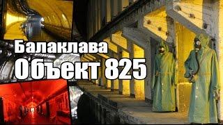 В Крым на ГАЗ 24 и ЗАЗ 968Р. Часть 8. Балаклава, объект 825 ГТС.
