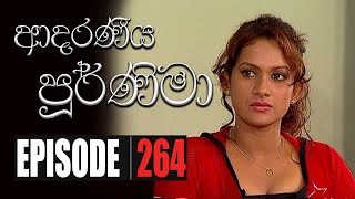 Adaraniya Purnima ‍| Episode 264 02nd August 2020 Thumbnail