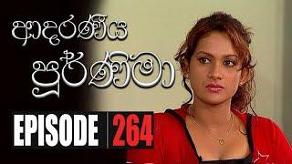Adaraniya Purnima | Episode 264 02nd August 2020 Thumbnail
