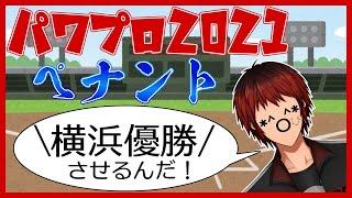 【パワプロ2021/ペナント】ボクが横浜を優勝させるんだ!【Vtuber/天開司】