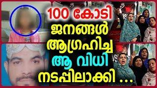 100 കോടി ജനങ്ങൾ ആഗ്രഹിച്ച ആ വിധി നടപ്പിലാക്കി ...| Malayalam News