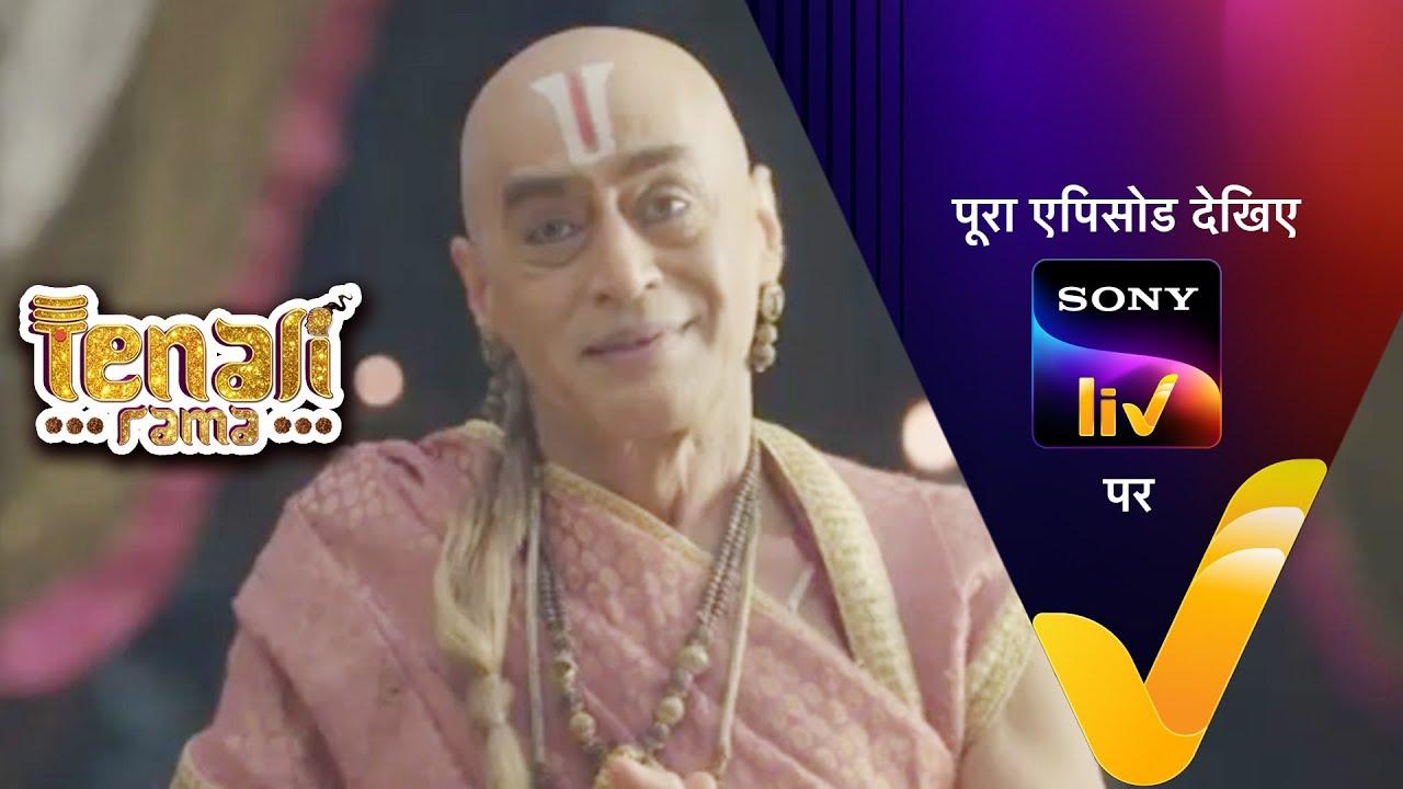 Tenali Rama - तेनाली रामा - Ep 738  - 13th August 2020