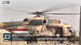 مصر العربية | قوات أمريكية تتحرك إلى قاعدة القيارة الجوية بالموصل