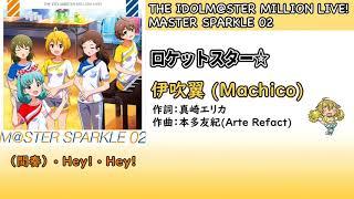 ロケットスター☆ コール練習動画【アイドルマスター ミリオンライブ】 thumbnail