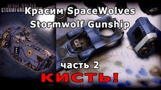 Красим Stormwolf Gunship. Часть 2. Кисть!(Вторая часть покраски волчьего самолёта. В этот раз почти полностью про кисть и немного поролоновые тампон..., 2014-10-01T16:40:29.000Z)