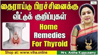 THYROID HOME REMEDIES/GRANDMA ADVICE/தைராய்டு பிரச்சினைக்கு வீட்டுக் குறிப்புகள்/Anitha Kuppusamy