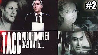 ТАСС уполномочен заявить  - 2 серия (1984)