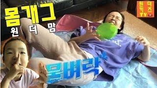 원더맘의 물벼락 몸개그 대공개! 꿀잼! 웃김주의~ 물폭탄게임 대결 원더맘의 몸개그 wet game
