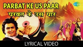 Parbat Ke Us Paar with lyrics   परबत के उस पार गाने के बोल   Sargam   Rishi Kapoor/Jaya Prada