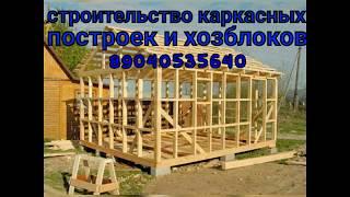 Строительство каркасных построек и хозблоков(52ru)