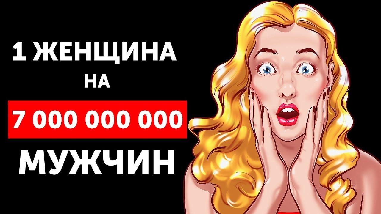 Что, если на 1 женщину приходилось бы 7 миллиардов мужчин