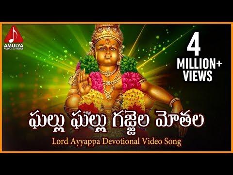 Sabarimala Ayyappa Swamy Telugu Devotional Video Songs | Ghallu Ghallu Gajjela Telangana Folk Song
