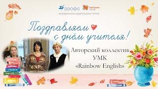 Поздравление со Всемирным днём учителя от авторского коллектива УМК «Rainbow English»
