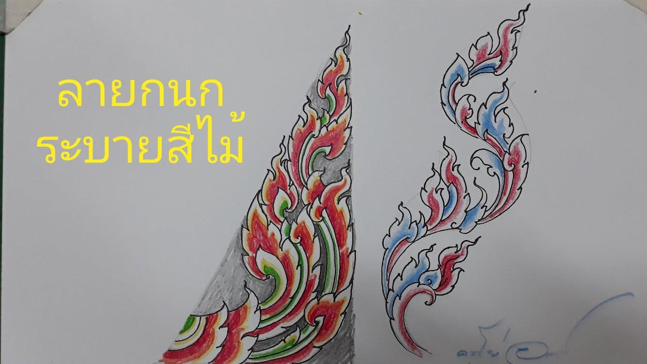 ลายกนก ลายไทยสอนวาดระบายสีไม้โดยครูโย่กับน้องปันปันนักพากตัวน้อย