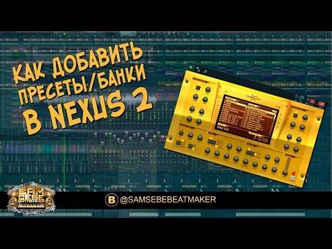 Как добавить пресеты в nexus 2