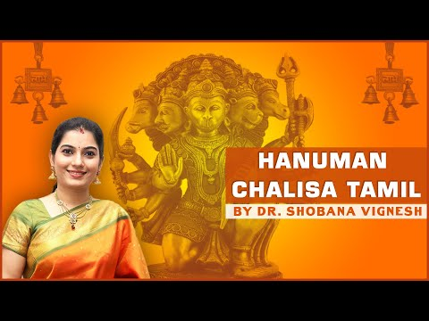 Hanuman Chalisa in Tamil by Dr. Shobana Vignesh