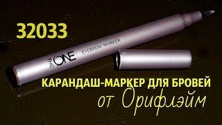 Карандаш -маркер для бровей The One Орифлэйм 32033