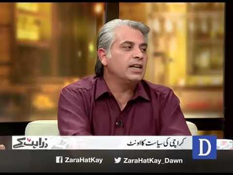 "Zara Hat Kay - 16 October, 2017 ""MQM Pakistan, Missing Turkish teacher deported, Iran Nuclear deal"""