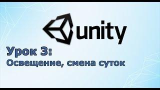 Создание игр / Unity C# уроки/ #3 Освещение и смена времени суток