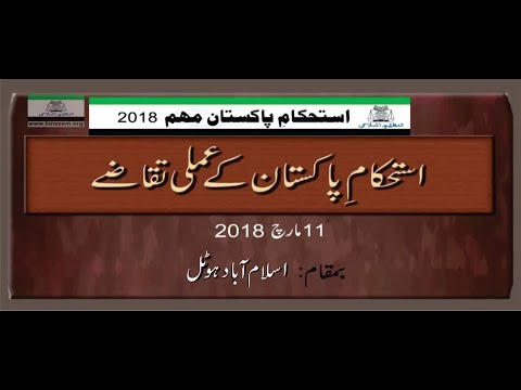Seminar : ISTEHKAM-E-PAKISTAN, Islamabad (March 11, 2018)