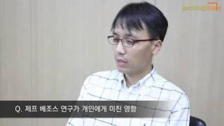 저자인터뷰 아마존닷컴 경제학 Amazonomics